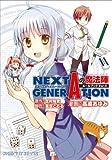 Aの魔法陣ルールブックネクストジェネレーション (ファミ通クリアコミックス)
