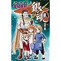 銀魂―ぎんたま― 65 (ジャンプコミックス)