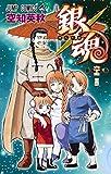 「銀魂―ぎんたま― 65 ジャンプコミックス」の画像