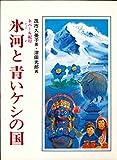 氷河と青いケシの国―ネパール紀行 (1981年) (あかね紀行文学)