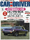 CAR and DRIVER(カー・アンド・ドライバー) 2017年 11 月号 [雑誌]