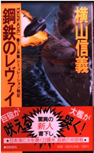 鋼鉄のレヴァイアサン (トクマ・ノベルズ)