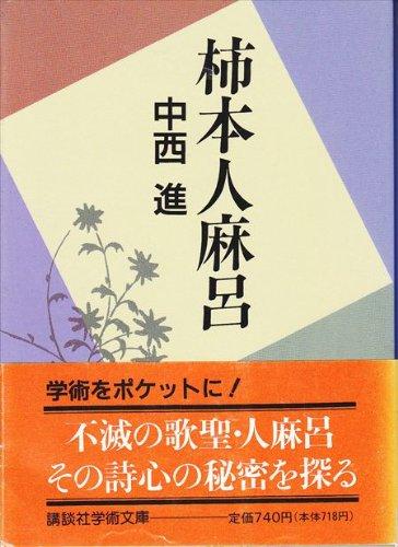 柿本人麻呂 (講談社学術文庫)の詳細を見る