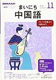 NHKラジオまいにち中国語 2019年 11 月号 [雑誌] 画像