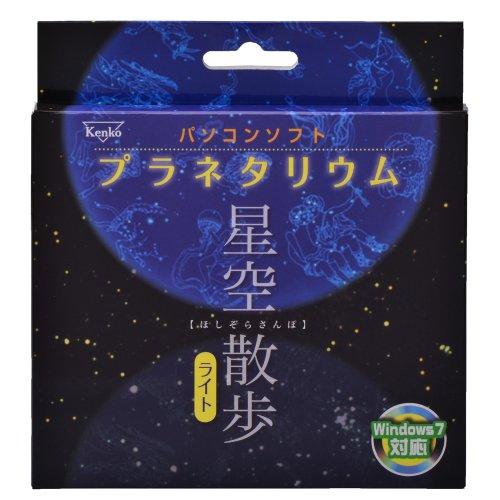 Kenko パソコンソフト プラネタリウム 星空散歩 ライト