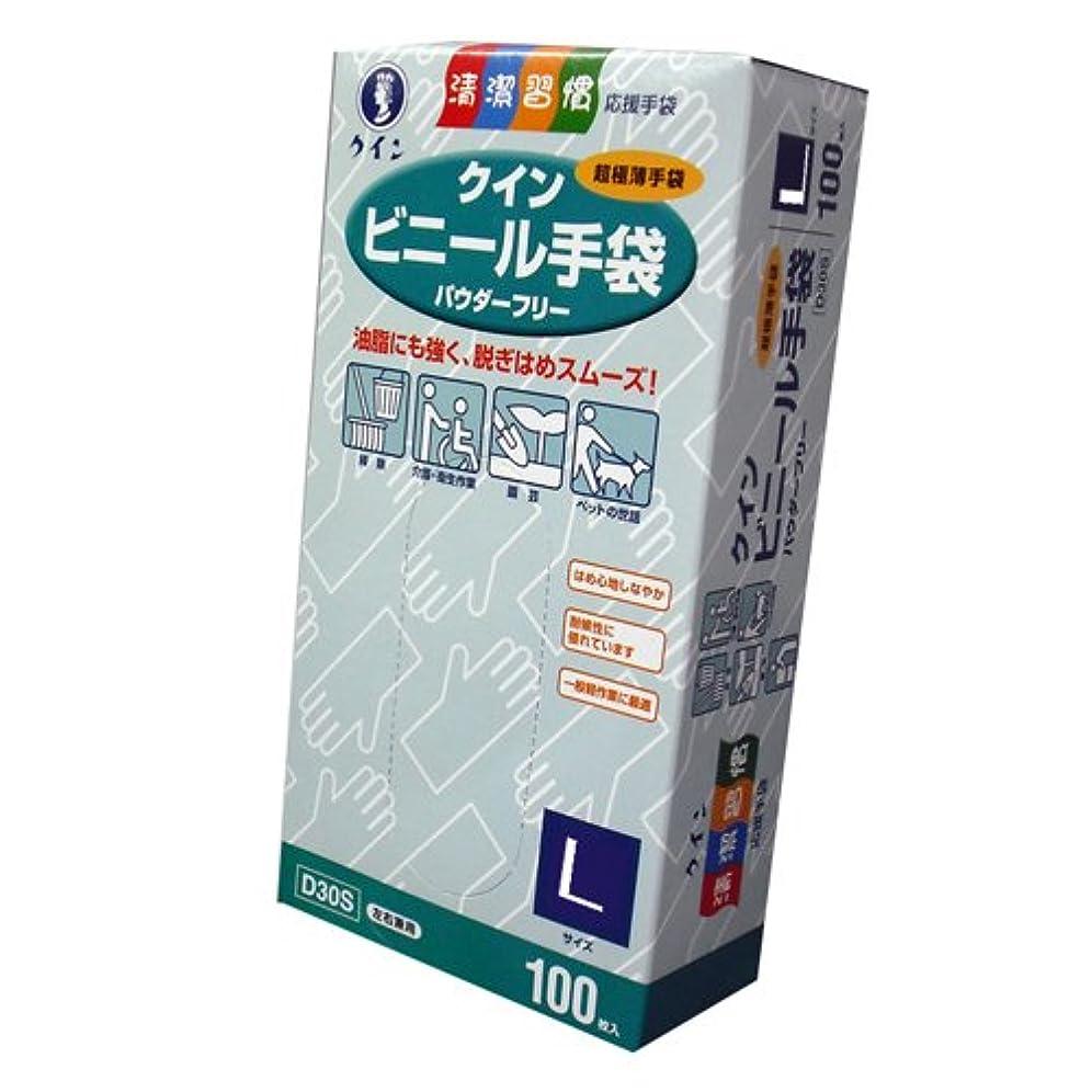 分解する感動するエンコミウムクイン ビニール手袋(パウダーフリー) L100枚