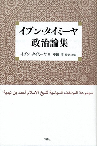 イブン・タイミーヤ政治論集
