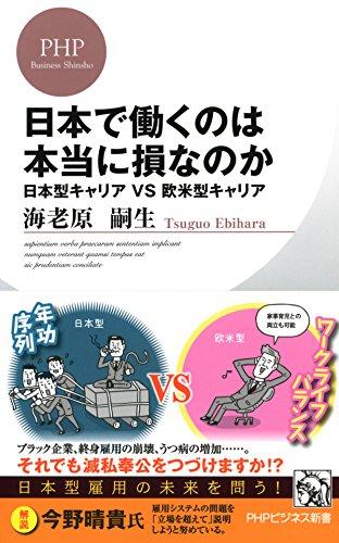 日本で働くのは本当に損なのか 日本型キャリアvs欧米型キャリア PHPビジネス新書