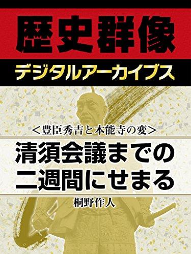 <豊臣秀吉と本能寺の変>清須会議までの二週間にせまる (歴史群像デジタルアーカイブス)