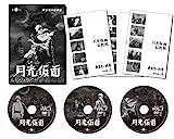 月光仮面 第4部 幽霊党の逆襲篇[DVD]