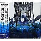 めざめの方舟 Original Soundtrack