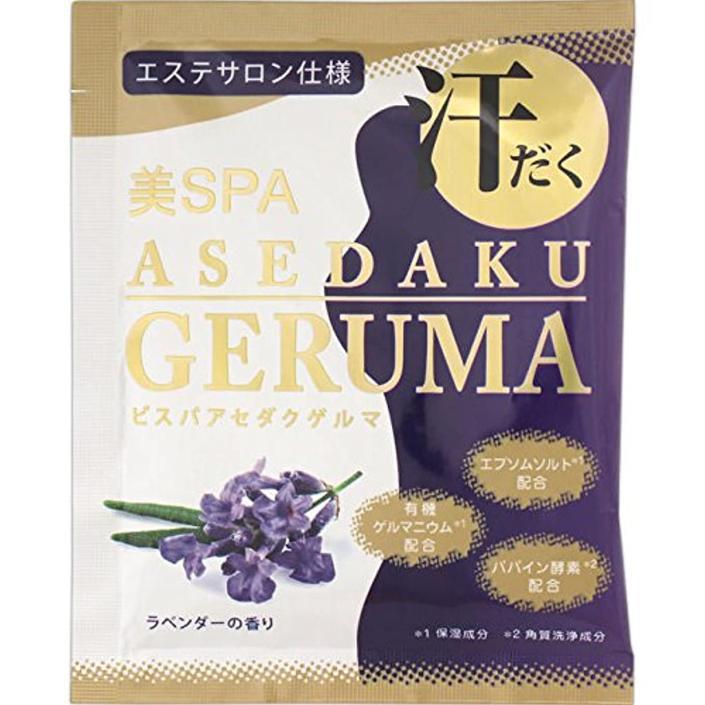 八スタジオ名詞日本生化学 美SPA ASEDAKU GERUMA ラベンダー 30g