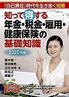 2020年版知って得する年金・税金・雇用・健康保険の基礎知識