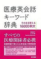 医療英会話キーワード辞典:そのまま使える16000例文