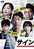 サイン ―法医学者 柚木貴志の事件―[DVD-BOX]