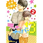 ラッキーナンバー13 (2) (バーズコミックス ルチルコレクション)