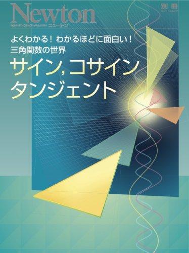 サイン,コサイン,タンジェント—よくわかる!わかるほどに面白い!三角関数の世界 (ニュートンムック Newton別冊)