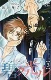 ダークハンター碧ク光ル 3 (ボニータコミックス)