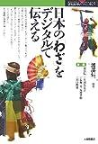 日本の「わざ」をデジタルで伝える (認知科学のフロンティア)