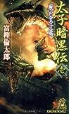 太子暗黒伝―書下し超伝奇巨篇 (1) (TOKUMA NOVELS)
