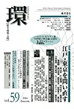環 vol.59 〈特集〉江戸・東京を問い直す (学芸総合誌・季刊『環――歴史・環境・文明』)