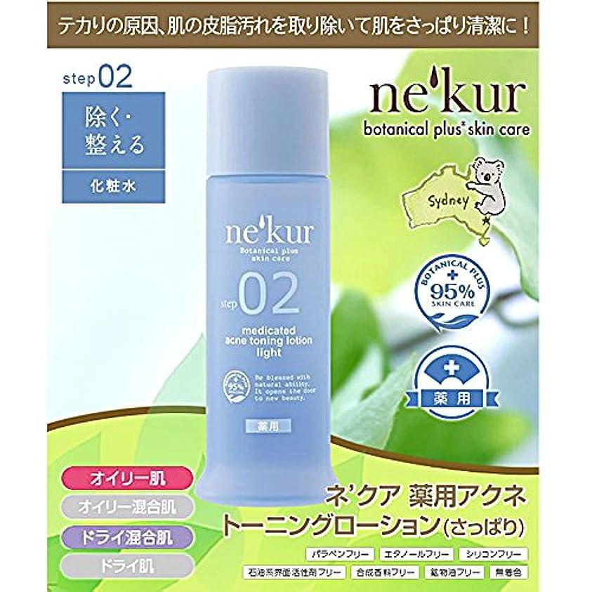 火山学同意試すネクア 薬用トーニングローション(さっぱり) 化粧水 120ml(医薬部外品)