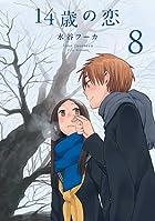 14歳の恋 第08巻