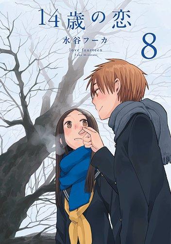 14歳の恋/8巻