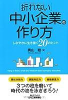 「折れない」中小企業の作り方-しなやかに生き抜く20のヒント- (B&Tブックス)