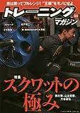 トレーニングマガジン vol.44 特集:スクワットの極み (B・B MOOK 1301)