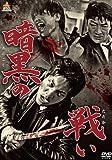 暗黒の戦い[DVD]