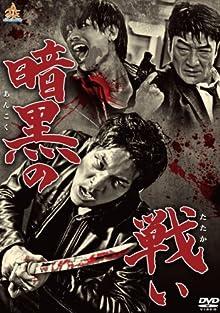 暗黒の戦い [DVD]