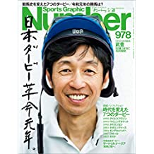 Number(ナンバー)978号[雑誌] function Number() { [native code] }
