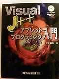 Visual J++アプレットプログラミング入門 (SOFTBANK BOOKS)