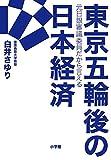 東京五輪後の日本経済: 元日銀審議委員だから言える