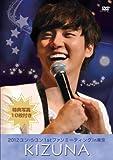 2012 ユン・シユン 1ST ファンミーティング イン 東京 ~KIZUNA~[DVD]