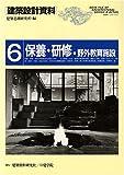 建築設計資料 (6) 保養・研修・野外教育施設