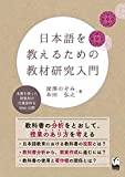 日本語を教えるための教材研究入門 画像