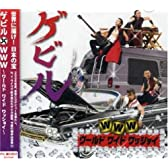 WWW~ワールドワイドワッショイ~(DVD付)