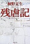 残虐記 (新潮文庫)