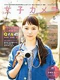 女子カメラ 2013年 06月号 [雑誌] 画像