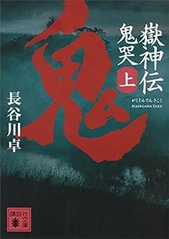 [長谷川卓]の嶽神伝 鬼哭(上) (講談社文庫)