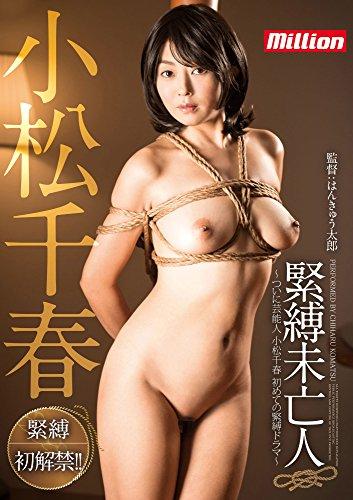 緊縛未亡人 小松千春 / million(ミリオン) [DVD]