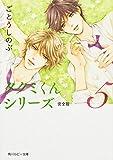 タクミくんシリーズ 完全版 (5) (角川ルビー文庫)
