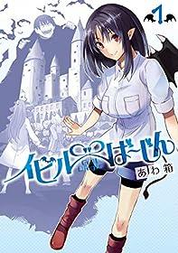 イビルば~じん 1巻 (デジタル版ビッグガンガンコミックス)