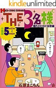 THE 3名様 ~壊れかけのド深夜編~ 分冊版 5巻 表紙画像