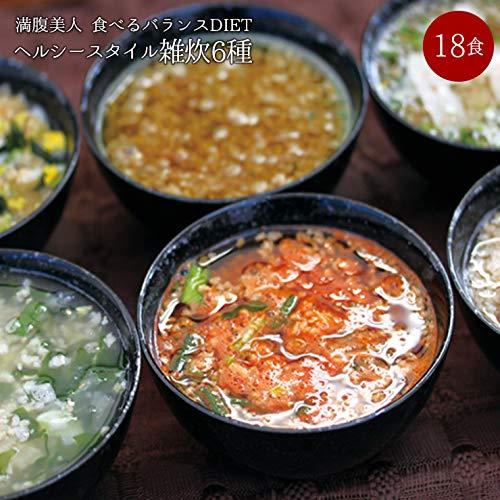 満腹美人 食べるバランスDIET ヘルシースタイル雑炊 6種類18食セット ダイエット食品 (和風たまご生姜 海鮮シーフード うま辛いチゲ スパイシーカレー ごぼう きのこ)