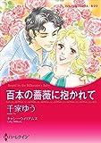 画家ヒロインセット vol.1 ガカヒロインセット (ハーレクインコミックス)