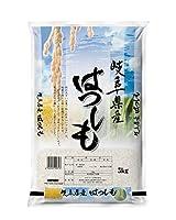 みのライス 【 精米 】 岐阜県産ハツシモ 5kg 平成30年度産