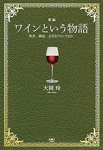 新編 ワインという物語 聖書、神話、文学をワインでよむ